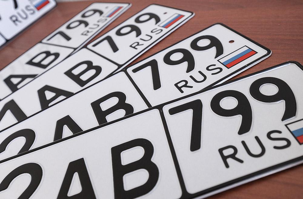 Автомобильные номера россии многослойные